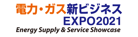 電力・ガス新ビジネスEXPO 2019