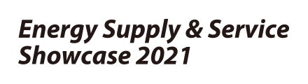 Energy Supply & Service Showcase 2020