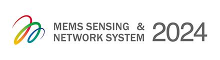 MEMS センシング&ネットワークシステム展